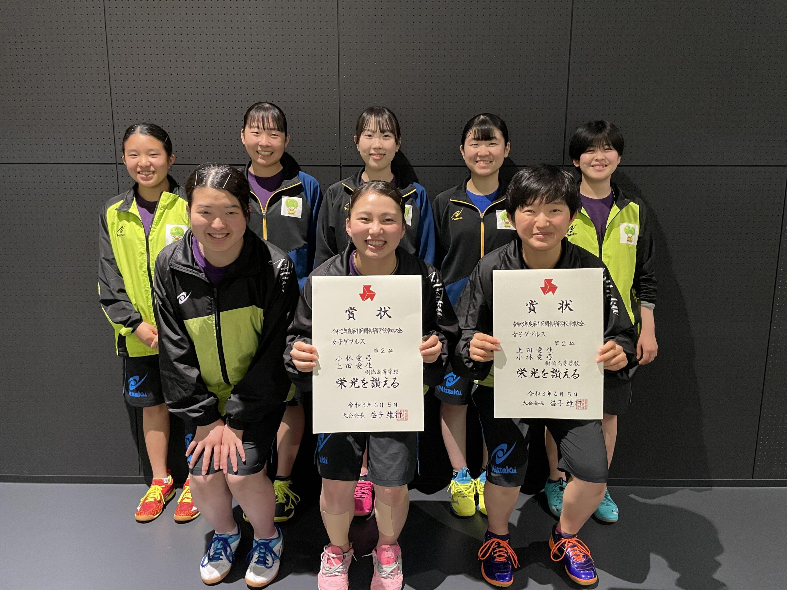 令和3年度 第71回関東高等学校卓球大会