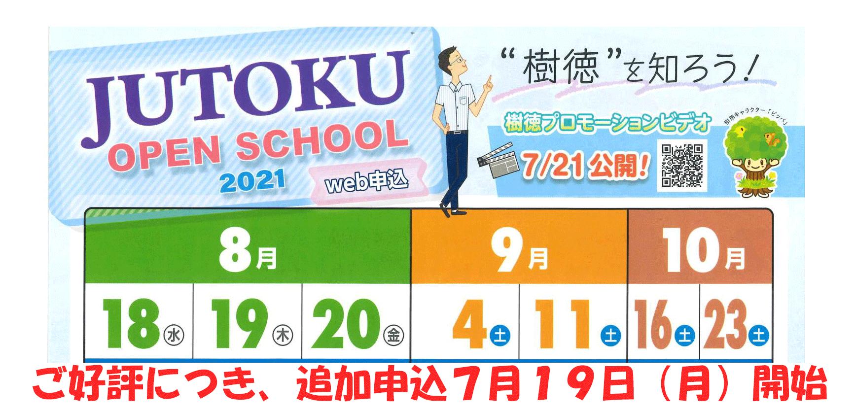 「樹徳高等学校 2021オープンスクール」追加募集について
