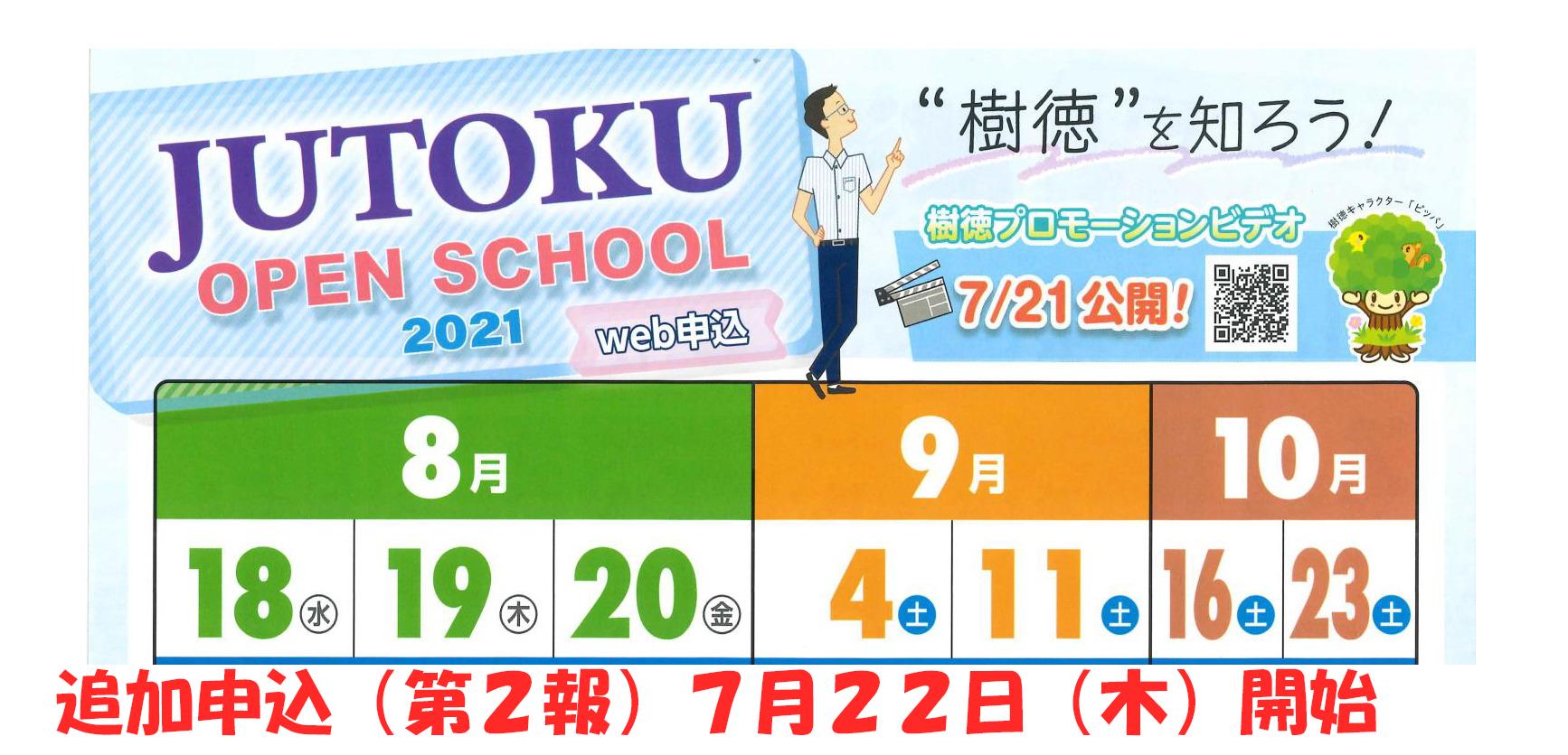 「樹徳高等学校 2021オープンスクール」追加募集(第2報)
