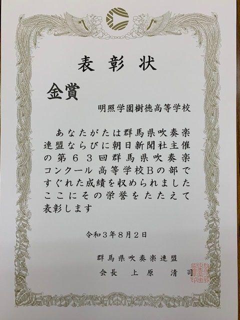 吹奏楽部 第63回群馬県吹奏楽コンクール高校Bの部 金賞受賞