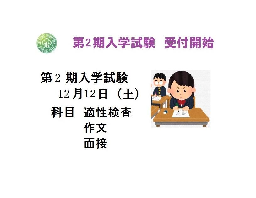 令和3年度 樹徳中学校入学試験について【第2期】